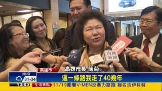 內閣高雄幫成形  陳菊:我需要鋪路嗎?