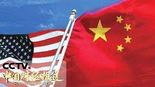 《中国财经报道》 20190514 16:00| CCTV财经