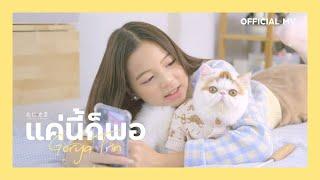 แค่นี้ก็พอ Gorya&Trin (Official Music Video)