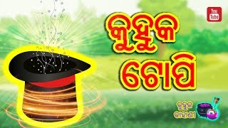 Odia Kids Story || କୁହୁକ ଟୋପି  || Magical Hat || Kuhuka Topi || Moral Stories for Kids