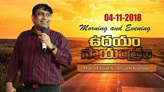 Morning and Evening   ఉదయం సాయంత్రం    04-Nov-2018   A Sermon By K Shyam Kishore