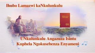 "South African Gospel Song ""UNkulunkulu Angazuza Isintu Kuphela Ngokusebenza Enyameni"""