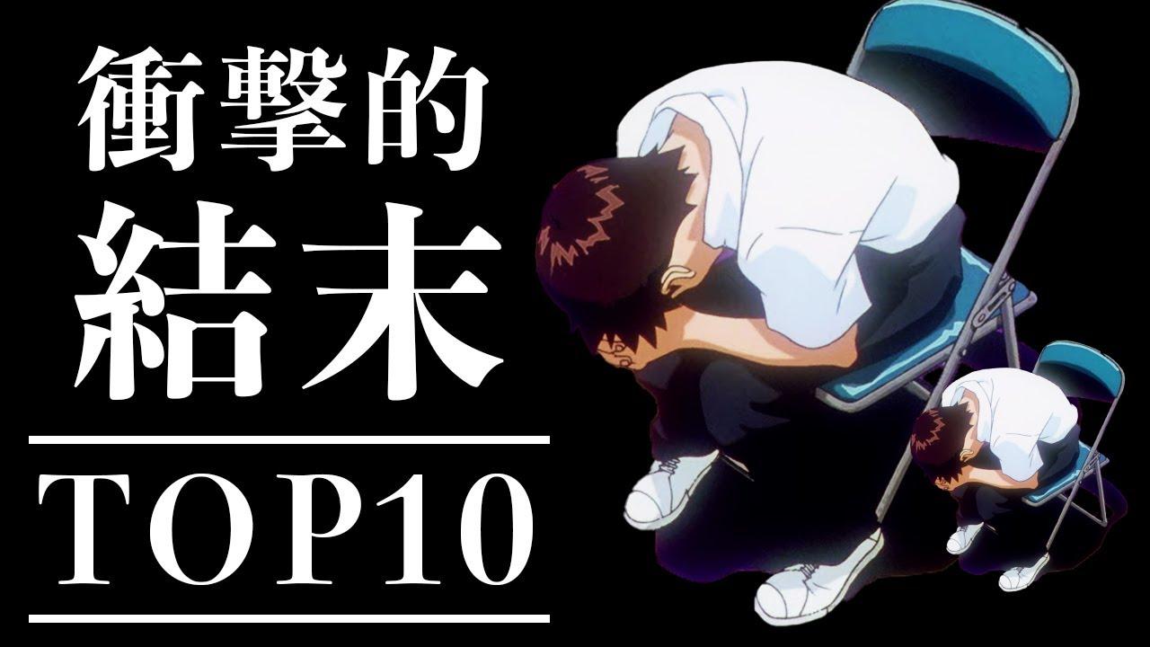 【衝撃の結末】最終話がやばい、意味不明など記憶残るアニメランキングTOP10【おすすめ・面白いアニメ】