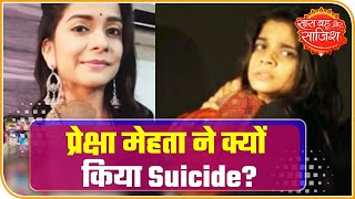 Why Tv Actress Preksha Mehta Committed Suicide? | Abp News