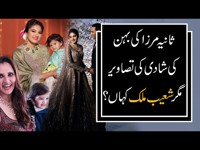 Sania Mirza's Sister Wedding Pictures & Mahira Khan's Comment | 9 News HD