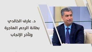 د. عارف الخالدي - بطانة الرحم الهاجرة وتأخر الإنجاب