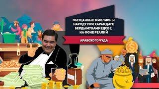 Туркменистан Обещанные Миллионы Народу При Харамдаге Бердымухаммедове, На Фоне Реалий Арабского Чуда
