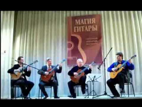 Виктор Козлов, Виталий Харисов, Антон Дерябин, Сергей Гаврилов играют Венесуэльский вальс