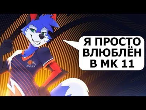 Mortal Kombat . Мнение SonicFox&#;а. Анализ недостатков