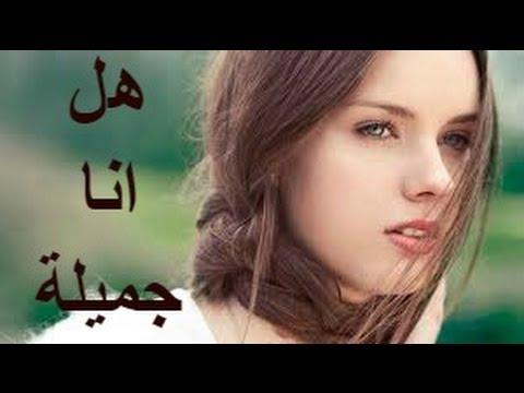 f4c84be6e كيف اصبح اجمل فتاة بخطوات بسيطة §!§How she became the most beautiful ...