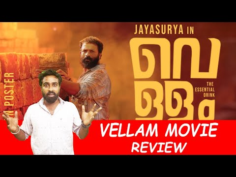 Vellam Malayalam Movie Review