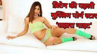 Porn Star Sahara Knite / British Muslim Porn star