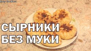 Лучший рецепт сырников /как приготовить сырники/ сырники в духовке