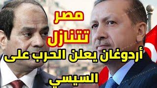 تنازل مصر : أردوغان يعلن الحـ ـرب على السيسي