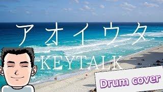 アオイウタ/keytalkを叩いてみました!弾いてみたや歌ってみたなどに良...