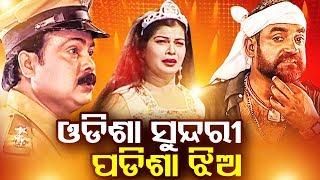 FULL JATRA - ଓଡିଶା ସୁନ୍ଦରୀ ପଡିଶା ଝିଅ Odisha Sundari Padisa Jhia   Dhauli Gananatya ଧଉଳି ଗଣନାଟ୍ୟ