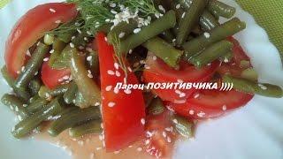 Салат из стручковой фасоли и помидоров  / Salad with beans and tomatoes
