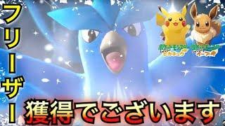 【ピカブイ】フリーザーへの道のり!討伐!獲得!【ポケモンGOおじさん】