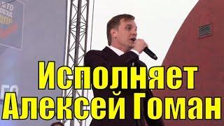 Песня Я буду долго гнать велосипед Алексей Гоман песни хиты