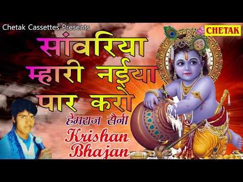सावरिया म्हारी नईया पार करो    Popular Rajasthani Song   Hemraj Saini   Hit Bhajan   NEW BHAJAN