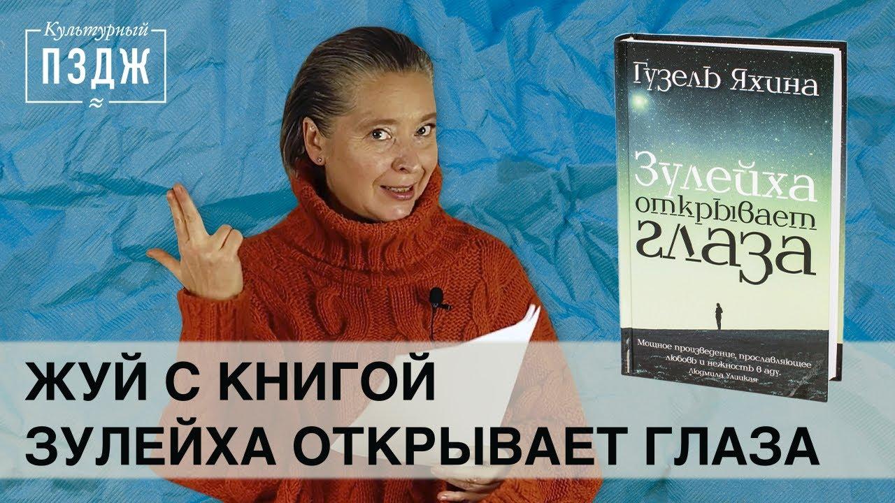 Культурный ПЗДЖ о романе «Зулейха открывает глаза».