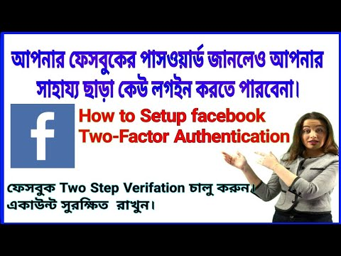 How to setup facebook two step verifation. facebook Two-Step Authentication Tutorial in bangla.  আপনার ফেসবুকের পাসওয়ার্ড জানলেও আপনার সাহায্যে ছাড়া কেউ আপনার আইডিতে ঢুকতে পারবেনা। It house 24. Facebook tips.
