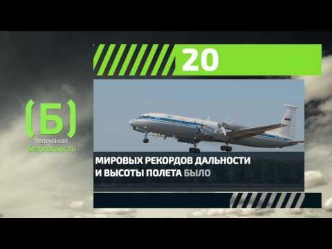 Сколько мировых рекордов установлено на самолете Ил-18?