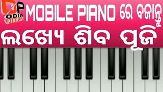 LAKHYE SIBA PUJI PAITHILU PUA EASY PIANO TUTORIAL BY ODIA PIANIST