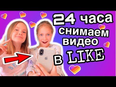 24 ЧАСА снимает видео в LIKE / ПОСМОТРИТЕ что получилось
