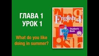 Английский язык 4 класс Кузовлев часть 1 Глава 1 урок 1  #english4 #английскийязык_начальнаяшкола