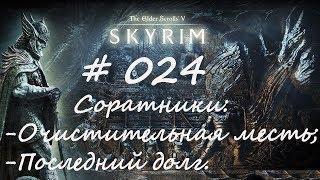 Прохождение Скайрим #024 - Соратники: Очистительная месть; Последний долг/ TES V: Skyrim