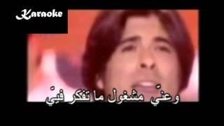 Arabic Karaoke 7obbak 3azab wael kfoury