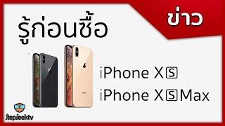 รู้ก่อนซื้อ iPhone XS และ XS MAX มีอะไรใหม่ คลิปเดียวจบ รู้เรื่อง