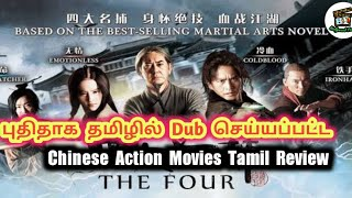 The Four(2012) New Dubbed Movie Tamil Review
