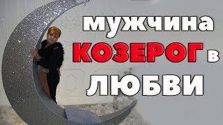 видео Мужчина козерог характеристика знака зодиака