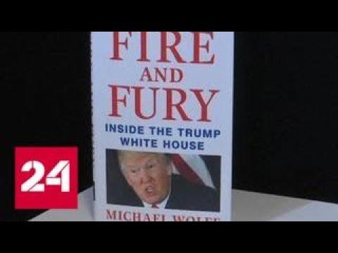 Вся правда о президенте: Америка зачитывается бестселлером про безумного Трампа - Россия 24