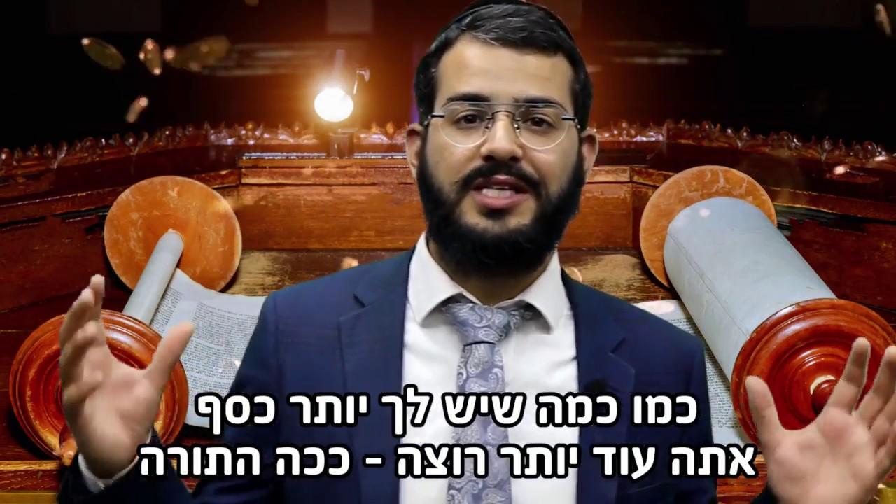 הרב ישראל לורי - למה התורה נמשלה גם לדבש וגם לזהב וכסף ?! חג שבועות