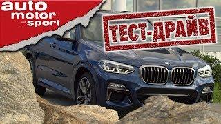 BMW X3 2017 - лет'с гоу, Мэтт!  Тест драйв   auto motor und sport