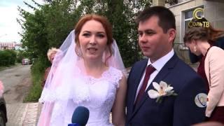 Жениться 07.07.2017_СольТВ