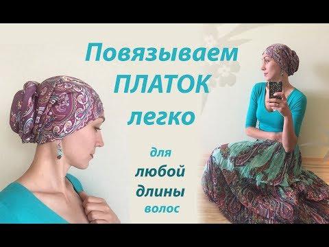 Как повязать шарф на голову с косичкой. Создание объема вокруг головы. Тюрбан\чалма со жгутами.из YouTube · С высокой четкостью · Длительность: 3 мин49 с  · Просмотры: более 1.000 · отправлено: 04.06.2017 · кем отправлено: Anna Diva