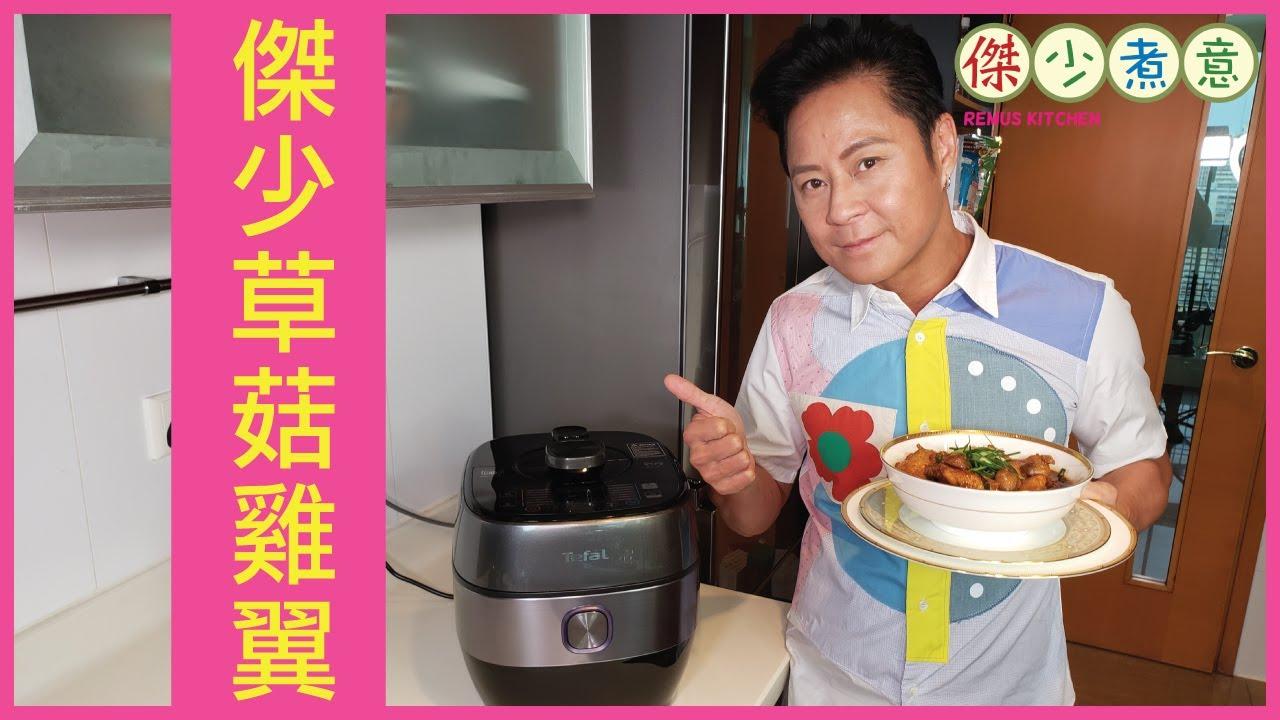 《傑少煮意》第三十九集 - 傑少草菇雞翼