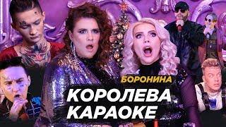 Смотреть клип Боронина - Королева Караоке