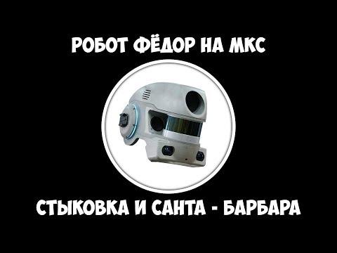 Робот Фёдор на МКС - Стыковка и Санта-Барбара