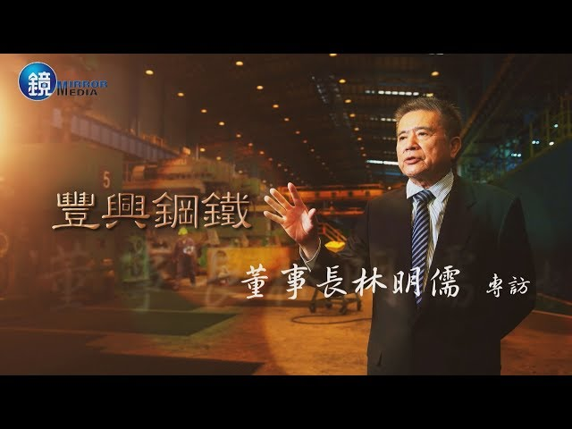 鏡週刊 財經專題》豐興鋼鐵的下一個50年 林明儒專訪