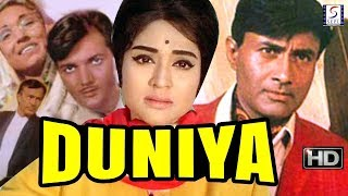Duniya | Dev Anand Super Hit Movie | Dev Anand, Vyjayanthimala | HD