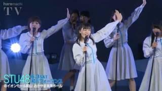 STU48 - ヘビーローテーション LIVE 岡山 Heavy Rotation