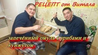 рецепт от Витала  омуль с грибами и кунжутом  СТОИТ ПРИГОТОВИТЬ!!!
