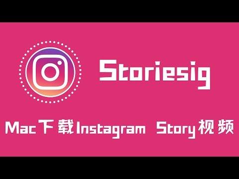 【Apple中文网】Storiesig for Mac:macOS电脑下载免费下载Instagram Story视频,免下载免安装软件!