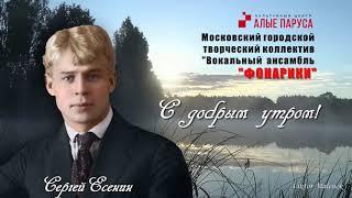 """Песня """"C добрым утром!"""",  текст Сергея Есенина."""
