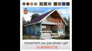 Проект дома из оцилиндрованного бревна - Шато 143(, 2014-07-30T09:47:43.000Z)